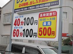 お店裏手のコインパ@ラーメン九州