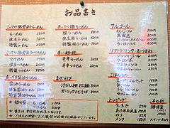16メニュー:グランド@ラーメン・つけ麺・中華蕎麦・翠蓮