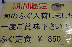 天ぷらひらおのふぐ(河豚)定食850円@福岡空港近く