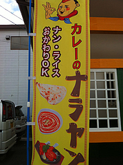 1外観:ナンとライスおかわりOK@カレーレストラン・ナラヤン・インド料理・日田