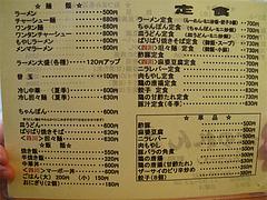 メニュー:ラーメンと定食@元祖赤のれん節ちゃんラーメン野間店