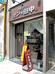 外観@カレー専門店・ボン田中
