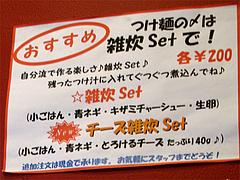 メニュー:雑炊@つけ麺・博多元助・天神西通り店