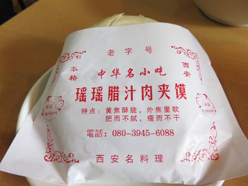 16中華バーガー紙