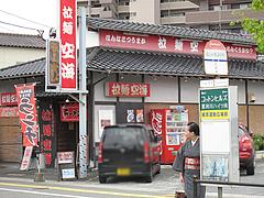 外観:西鉄バス停前@拉麺・空海・那珂川本店