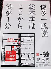 20外観:総本店の場所@ラーメン・博多一風堂・天神西通り店
