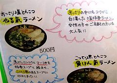 メニュー:やる氣ラーメンと負けん氣ラーメン@博多三氣(三気)・板付店