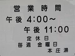 外観:銭湯・本庄湯・営業時間と定休日@今泉・天神
