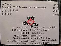 21メニュー:ご飯@麺道はなもこし(花もこし)・薬院