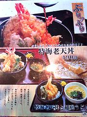 2メニュー:特海老天丼@大衆居食家しょうき・長住店