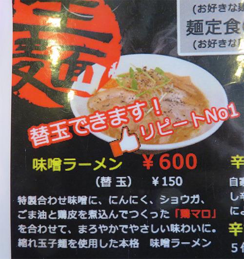 17メニュー味噌ラーメン600円