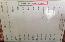 10メニュー1@うちいこラーメン