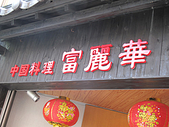 3外観:中国料理@中華・富麗華・大橋