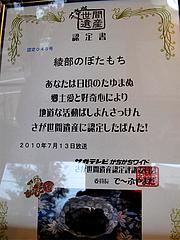 店内:世間遺産・佐賀テレビ@綾部神社・中原