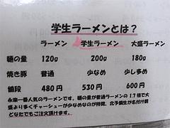 メニュー:名物学生ラーメン@永楽ラーメン・小倉