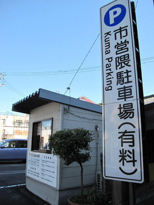 20普通車1時間110円@みくま飯店