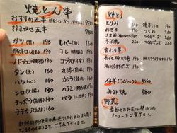 14メニュー1@たゆたゆ・北新地