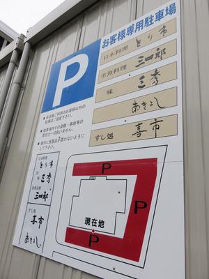 25駐車場@三四郎