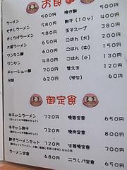 メニュー:ラーメンと定食@どんどん餃子・吉塚