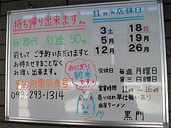 15店内:営業時間と店休日@南京ラーメン黒門・遠賀郡