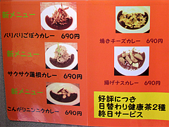 メニュー:カレー2@完熟野菜の大自然CURRY(カレー)・西新商店街