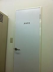 店内:トイレ@元祖ラーメン長浜家・大手門