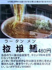 メニュー:ラータンメン480円@元祖長浜・拉担麺・博多麺屋・ゆず
