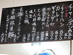 メニュー:食堂@長浜ラーメンぶんりゅう