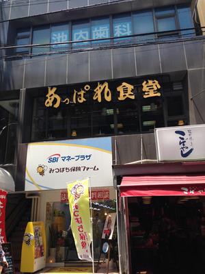 2昭和28年創業@あっぱれ食堂