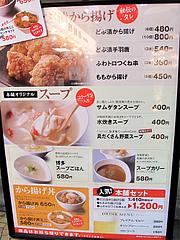 4メニュー:グランド@唐揚げ・みつせ鶏本舗・新天町・天神
