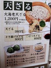 メニュー:天ざる@生そば・あずま・長住店