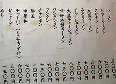 メニュー:単品@博多ラーメン・味好・春日