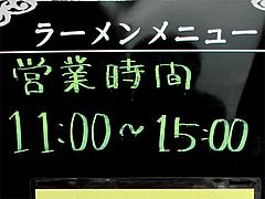 店内:営業時間@あずみ(赤坂井田らーめん)・対馬小路