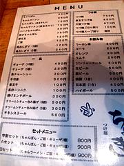 メニュー:店内@博多ちゃんぽん・つけ麺・ちょき・六本松
