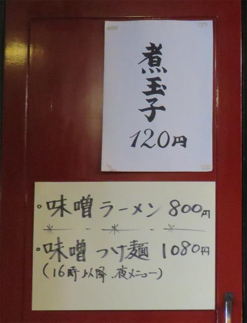 4メニュー味噌ラーメン