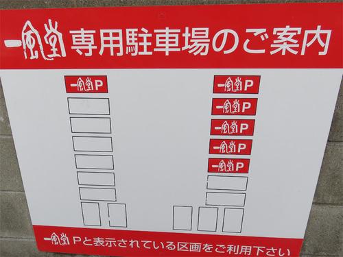 17駐車場専用