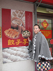 1外観:餃子と小龍包@中華・餃子李・薬院