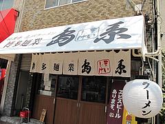 外観@博多麺業・島系・春吉店