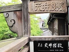 外観:入り口@カフェ・天井桟敷・亀の井別荘