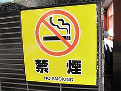 25店内:禁煙@だご汁&カフェ・阿蘇商會(商会)・マイステイズイン福岡天神南