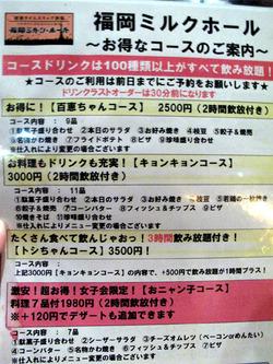 14メニュー:コース@昭和ミルクホール
