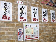4メニュー:他の美味しいラーメン@博多ラーメン膳・小笹店