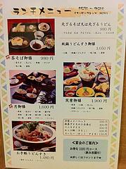 5メニュー:ランチ・定食@博多大福うどん・うどんすきと水炊き