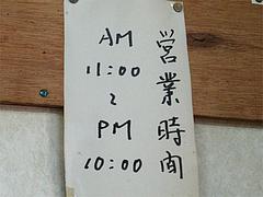 店内:営業時間@長浜ラーメン量亭
