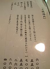 メニュー:お腹治め@湯の岳庵・亀の井別荘