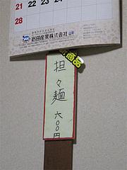 メニュー:坦々麺(タンタンメン)@中華料理・晴華楼・博多区祇園町
