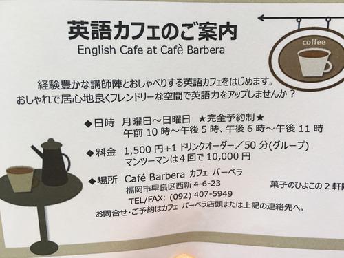 英会話カフェ