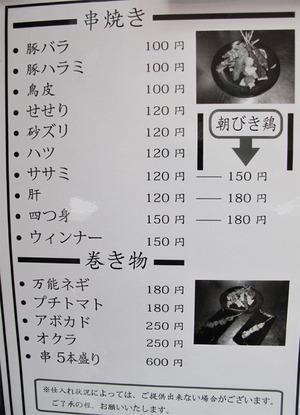 15焼鳥メニュー@いせちゃんラーメン