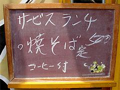 メニュー:サービスランチ・ワンコイン・焼きそば@キッチンハウスあをい(あをい食堂)・平尾