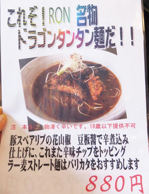 3メニュードラゴンタンタン麺880円